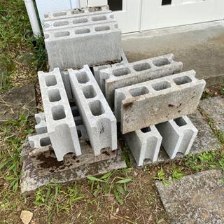 無料 コンクリートブロック15個