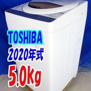 オータムセール!!🌰2020年式★東芝★AW-5G8★5.0kg...