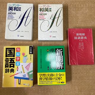 辞典 (国語 漢和 英和 和英)5冊