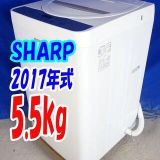 オータムセール!!🌰2017年式★SHARP★ES-G55SC-...