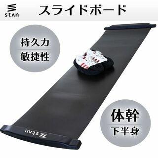 STAN スライド ボード スライディングボード 反復(近くなら...