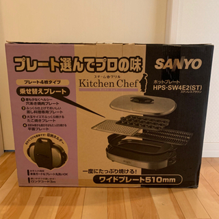 【ネット決済】SANYO ホットプレート「HPS-SW4E2」