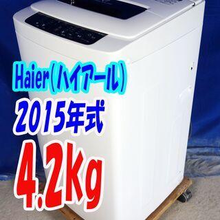オータムセール!!🌰2015年式★ハイアール★JW-K42H★4...