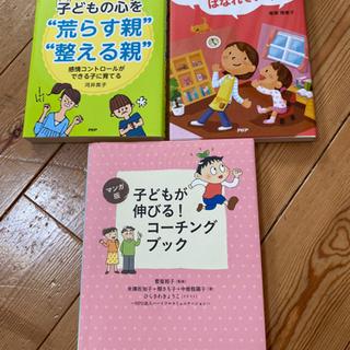 差し上げます!子育て本3冊セット