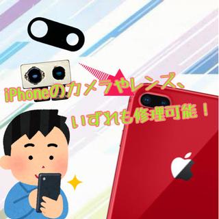 iPhoneのカメラやカメラレンズ、修理できます!