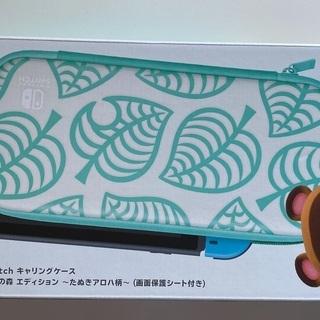 Nintendo Switchキャリングケース