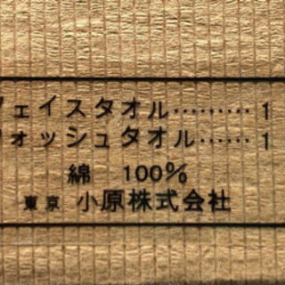 BEAMSタオルセット【C4-924】 - 生活雑貨