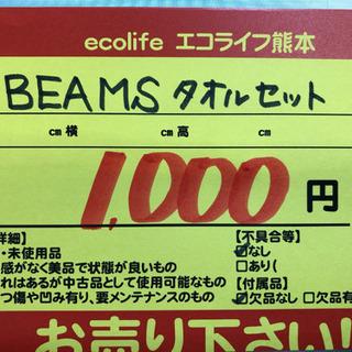 BEAMSタオルセット【C4-924】 - 売ります・あげます