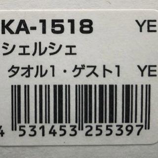 シェルシェ タオルセット【C5-924】 − 熊本県
