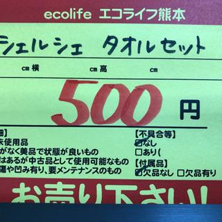 シェルシェ タオルセット【C5-924】 - 売ります・あげます