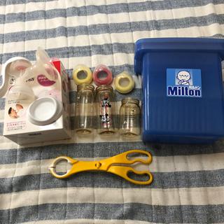 【中古】哺乳瓶 搾乳機 ミルトンケースなどセット