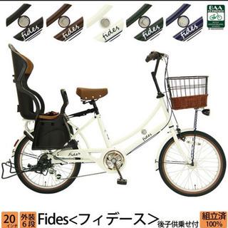 子供乗せ自転車 完全組立 フィデース 20インチ 6段変速 チャ...