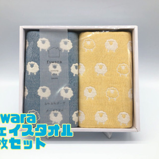 fuwara フェイスタオル 2枚セット【C6-924】
