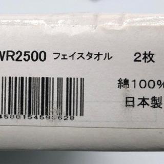fuwara フェイスタオル 2枚セット【C6-924】 - 生活雑貨