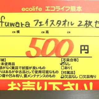 fuwara フェイスタオル 2枚セット【C6-924】 − 熊本県