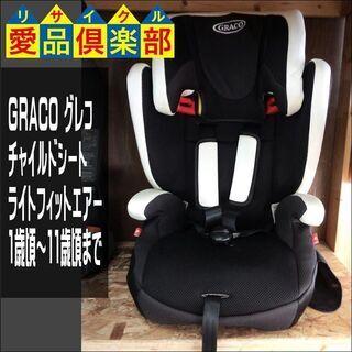 【愛品倶楽部柏店】GRACO(グレコ) チャイルドシート ライ...