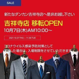 オーダースーツDANKAN吉祥寺店 2021年10月7日オープン!!