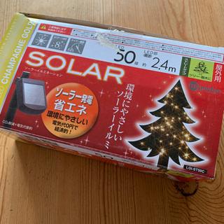 屋外ソーラーイルミネーション 未使用