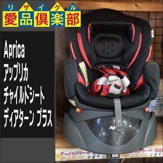 【愛品倶楽部柏店】Aprica(アップリカ) チャイルドシート ...