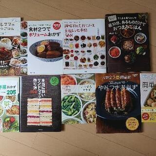 【ネット決済】料理本