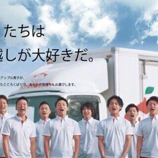 アップル引越センター京都南支店 正社員募集‼【最低保証28万!】