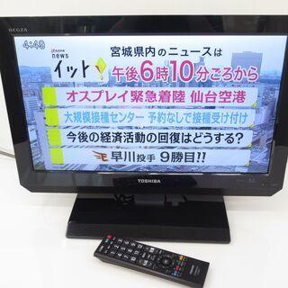 ■東芝 レグザ 19インチ 液晶テレビ 19A2   No…