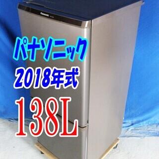 オータムセール!!🌰2018年式★パナソニック★NR-B14AW...