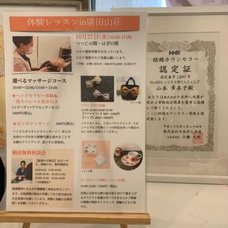 10/27(水)10:00-17:00体験レッスンin廣田山荘つ...