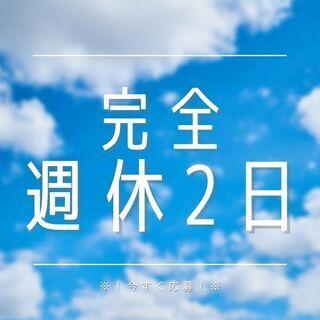 《 急募 × 給与ソク払いOK 》お弁当盛り付け作業スタッフ!!...