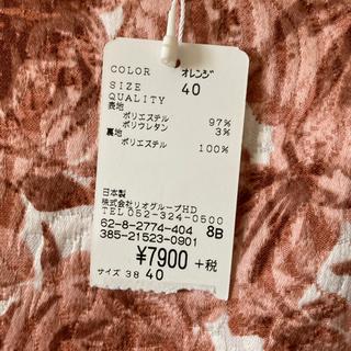 定価7900円新品未使用ワンピース - 札幌市