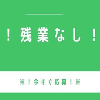 \!土日祝休み ×残業なし× 給与ソク払いOK !/リーチフォー...