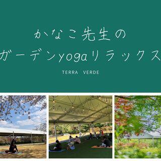 10/17【ランチBOXつき】ガーデンyogaリラックスvol10