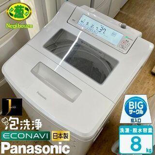 極上美品【 Panasonic 】パナソニック 洗濯8.…