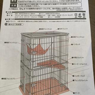【猫用ゲージ2段】【ハンモックつき】ウッドワン サークル キャット 2段タイプ − 東京都