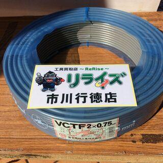 富士 VCTFケーブル 2x0.75m㎡ 灰【リライズ市川行徳店...