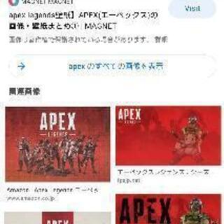 PS4&5!APEX女子フレンド募集