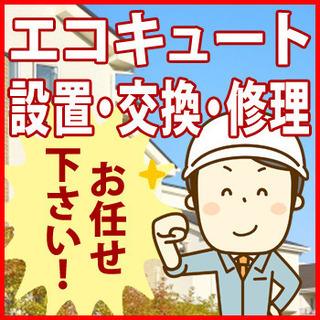 【岡山市】エコキュートの設置・交換・修理 は「給湯器110番」