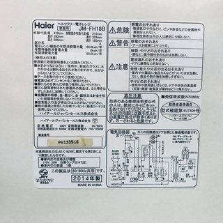 ♦️EJ1305番Haier 電子レンジ 【2014年製】 - 所沢市