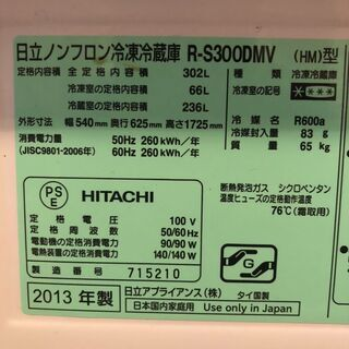HITACHI冷蔵庫:307L:ファミリー:製氷機・真空チルド - 家電