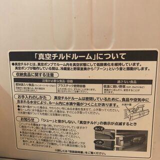 HITACHI冷蔵庫:307L:ファミリー:製氷機・真空チルド - 杉並区