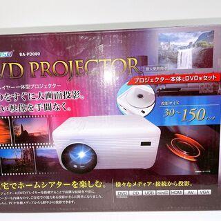 【自宅で簡単シアター!】プロジェクター RAMASU RA-PD080 動画確認のみ の画像