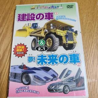 建設の車&未来の車DVD