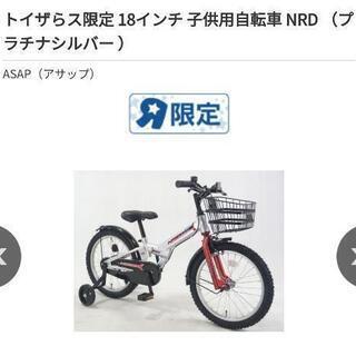 18インチ 男児用自転車譲って下さい 埼玉・東京