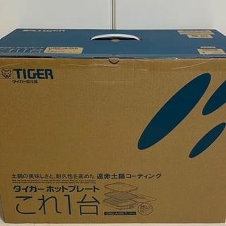タイガー ホットプレート CRC-A300(T) これ1台