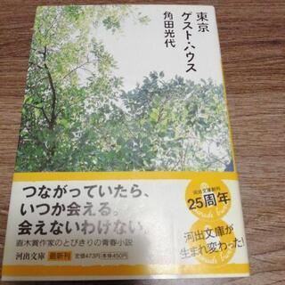 東京 ゲスト・ハウス  角田光代  河出文庫