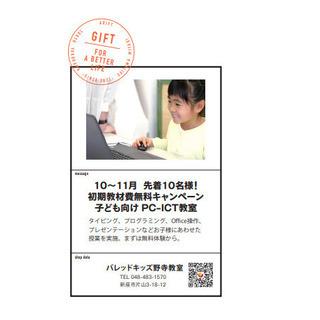 ARIFT(ぱど)9月17日号 掲載の限定ギフトについて