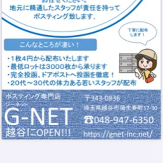 越谷 ポスティング A4 5円〜