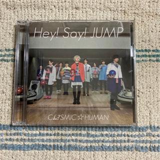Hey!Say!JUMP COSMIC☆HUMAN CD