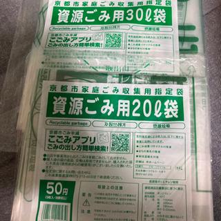 京都市ゴミ袋(資源)30ℓ×10束・20ℓ×4束
