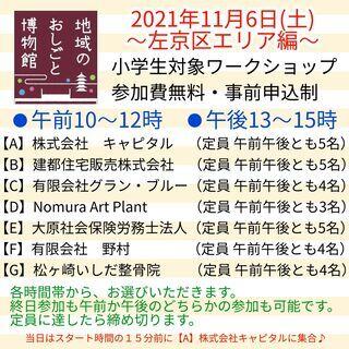 11/6(土)【小学生対象:無料】地域のおしごと博物館~左…